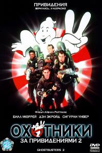 Охотники за привидениями 2 (Ghostbusters 2)