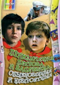 Приключения Петрова и Васечкина обыкновенные и невероятные