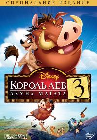 Король Лев 3: Акуна Матата (The Lion King 1 1/2)