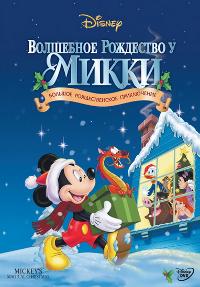 Волшебное Рождество в доме Микки Мауса (Mickey's Magical Christmas: Snowed In at the House of Mouse)