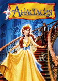 Анастасия (Anastasia)