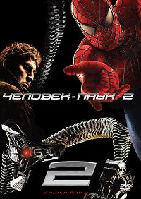 Человек-Паук 2 (Spider-Man)