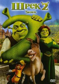 Шрек 2 (Shrek 2)