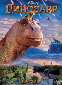 Динозавр (Dinosaur)