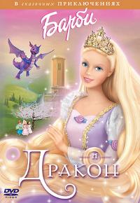 Барби и Дракон (Barbie as Rapunzel)
