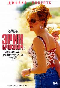 Эрин Брокович: красивая и решительная (Erin Brockovich)