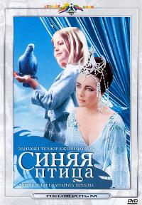Синяя Птица (Blue Bird)