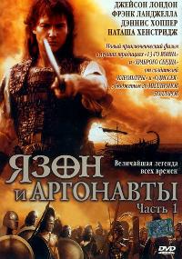 Ясон и аргонавты (Jason and the Argonauts)