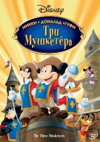 Микки, Дональд, Гуфи: Три Мушкетера (Mickey, Donald, Goofy: The Three Musketeers)