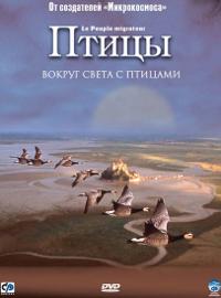 Птицы (Le peuple migrateur)