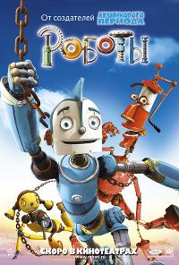 Роботы (Robots)