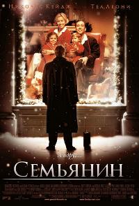 Семьянин  (Family Man)