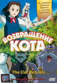 Возвращение Кота (The Cat Returns)