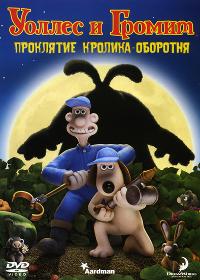 Уоллас и Громмит: Проклятие кролика-оборотня (Wallace & Gromit in The Curse of the Were-Rabbit)