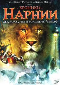 Хроники Нарнии: Лев, Колдунья и Волшебный Шкаф (Chronicles of Narnia: The Lion, the Witch and the Wardrobe, The)