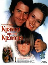 Крамер против Крамера (Kramer Versus Kramer)