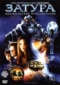 Затура: Космическое приключение (Zathura: A Space Adventure)