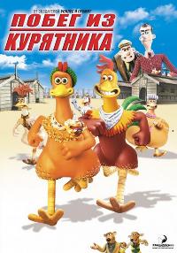 Побег из курятника  (Chicken Run)