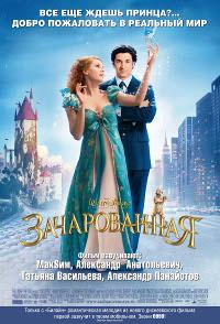 Зачарованная (Enchanted)
