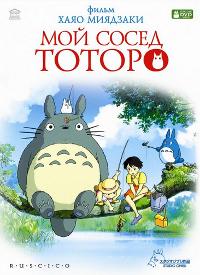 Мой сосед Тоторо (My  Neighbor Totoro/ Tonari no Totoro)
