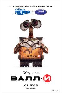 ВАЛЛ*И (WALL*E)