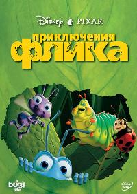 Приключения Флика  (A bug's life)