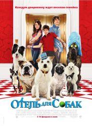Отель для собак (Hotel for Dogs)