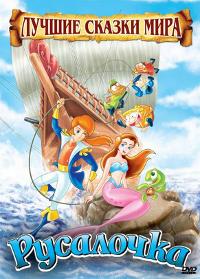 Русалочка (The Little Mermaid)