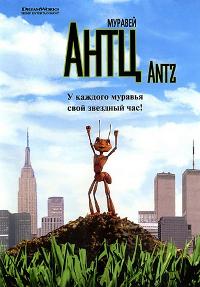 Муравей Антц  (Antz)