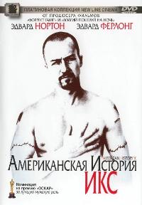 Американская история Х (American History X)