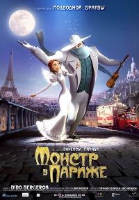 Монстр в Париже (Un monstre a Paris )