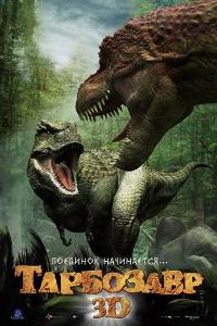 Тарбозавр 3D (Jeombaki: Hanbandoeui Gongryong 3D)