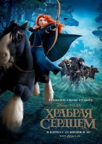 Храбрая сердцем (Brave)
