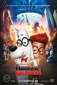 Приключения мистера Пибоди и Шермана (Mr. Peabody & Sherman)