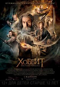 Хоббит: Пустошь Смауга (The Hobbit: The Desolation of Smaug)