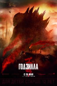 Годзилла (Godzilla)
