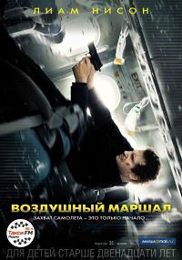 Воздушный маршал (Non-Stop)