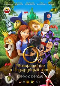 Оз: Возвращение в Изумрудный Город (Legends of Oz: Dorothy's Return)