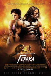 Геракл (Hercules)