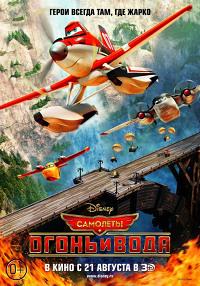 Самолеты: Огонь и вода (Planes: Fire and Rescue)