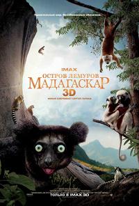 Остров лемуров: Мадагаскар (Island of Lemurs: Madagascar)