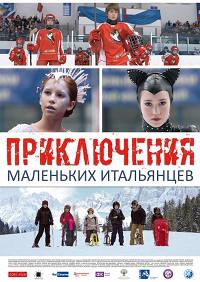 Приключения маленьких итальянцев в России