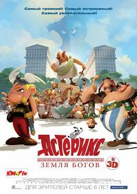 Астерикс: Земля Богов (Asterix: Le domaine des dieux)