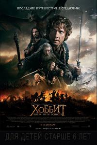 Хоббит: Битва пяти воинств (The Hobbit: The Battle of the Five Armies)