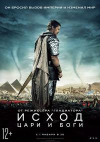 Исход: Цари и боги (Exodus: Gods and Kings)
