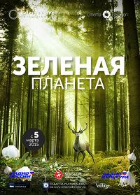 Зеленая планета (Das grune Wunder - Unser Wald)