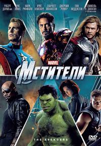 Мстители (The Avengers)