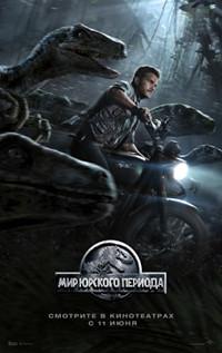 Мир Юрского периода (Jurassic World)