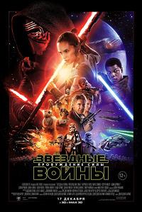 Звёздные войны: Пробуждение силы (Star Wars: The Force Awakens)