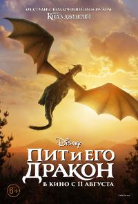Пит и его дракон (Pete's Dragon)